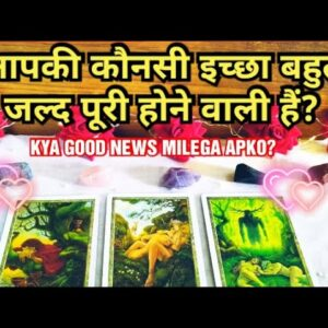 👤😍 APKI KONSI WISH BAHUT JALD PURI HONE WALI HAI? WHAT GOOD NEWS IS COMING? PICK A CARD TAROT HINDI